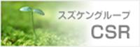スズケングループ CSR